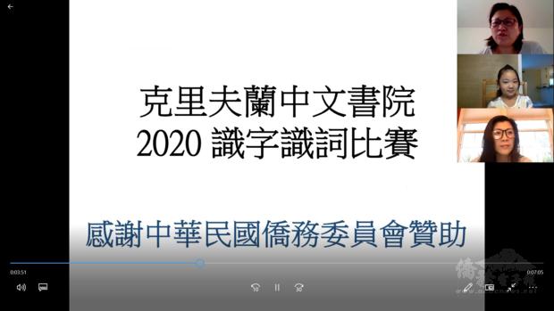 線上中文識字識詞比賽。