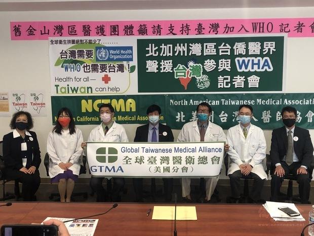 舊金山灣區醫護團體支持臺灣加入WHO。
