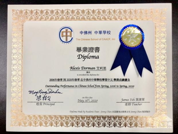 教務主任簡雅琪特別為艾莉思製作的畢業證書。(世界日報提供)