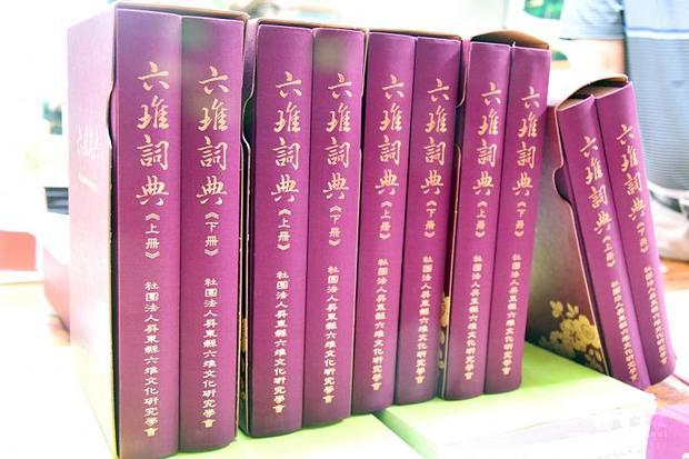 Five sets of Taiwan's first domestically compiled lexicon on Hakka-language words in the Liu Dui dialect are displayed in Pingtung County on Saturday. / Photo courtesy of Taipei Times