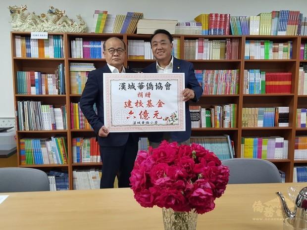 李寶禮(左)代表漢城華僑協會捐贈漢城華僑小學建校基金6億韓元,由吳學彬(右)代表接受。