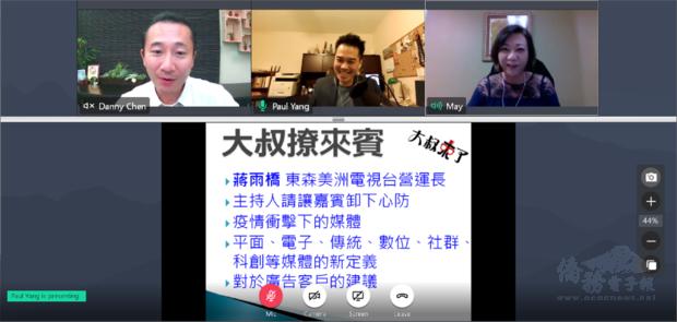 柑縣臺美商會大叔聊天-談疫情改變生活,講員由左至右為:陳啟耕、楊博盛、蔣雨橋。