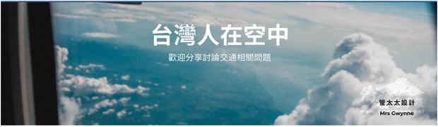 歐洲臺灣人急難救助協會成立 擴大僑胞防疫救助功能