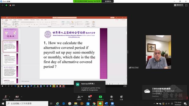 大通銀行資深副總裁陳韋竹(Tony Chan)熱心回答提問。