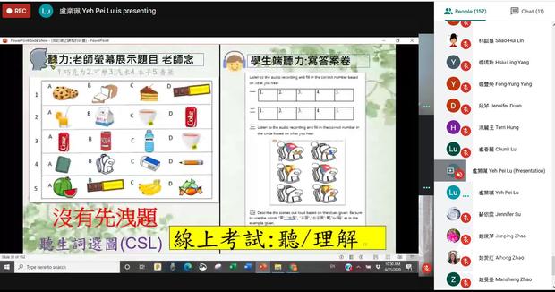 橙縣文教中心協同爾灣中文學校合作規劃辦理海外數位華語文推廣第二場課程。盧業珮說明如何設定時間與分題進行公平的考試與評分。