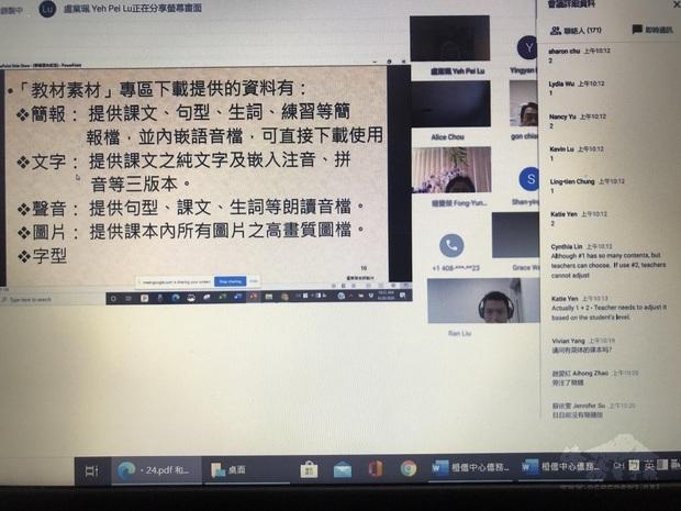 盧業珮說明如何鼓勵華語文教師利用教材素材專區朗讀音檔、圖檔等搭配教學簡報,可直接下載使用,讓華語文教學更加生動有趣。