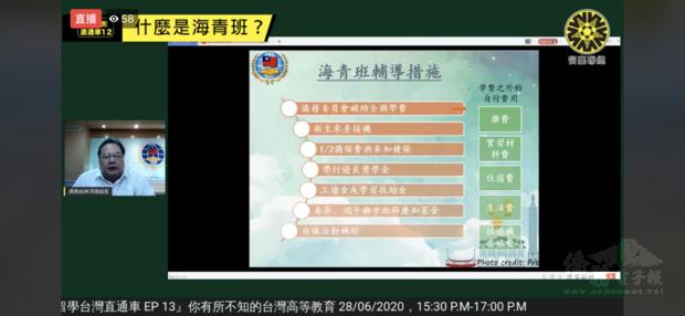 林渭德詳細說明僑委會提供的海青班輔導措施。