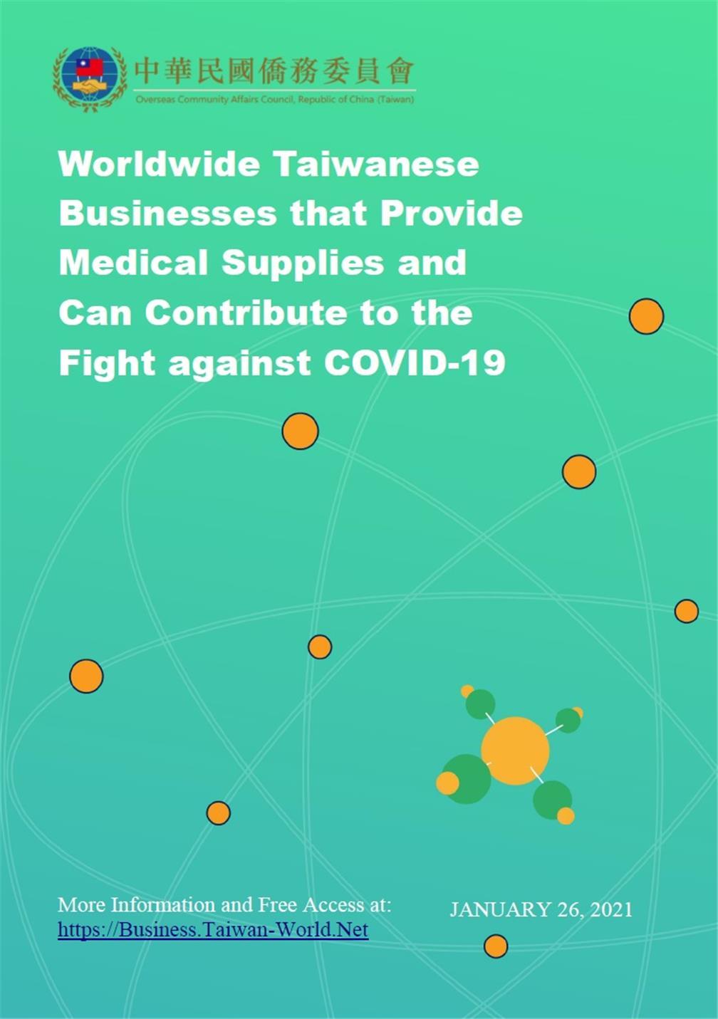 全球防疫物資臺商名錄下載