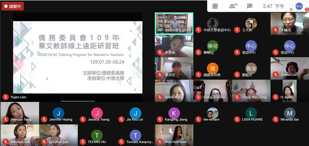 The Opening Ceremony of Online Distance Learning Program for Mandarin Teachers in 2020.