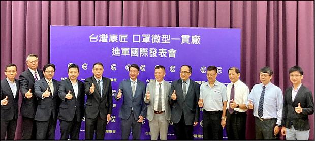台灣口罩國家隊康匠、權和、兆羿、松勝、昌育等公司「口罩微型一貫廠」昨日在紡織所舉行發表會。(自由時報提供)