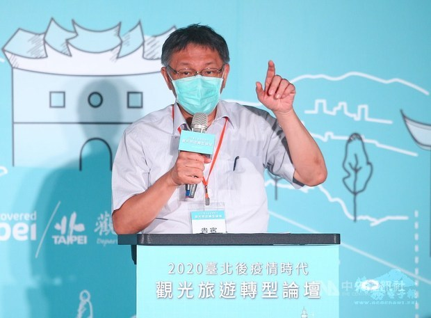 Taipei, Shanghai hold video conference on post-COVID-19 tourism