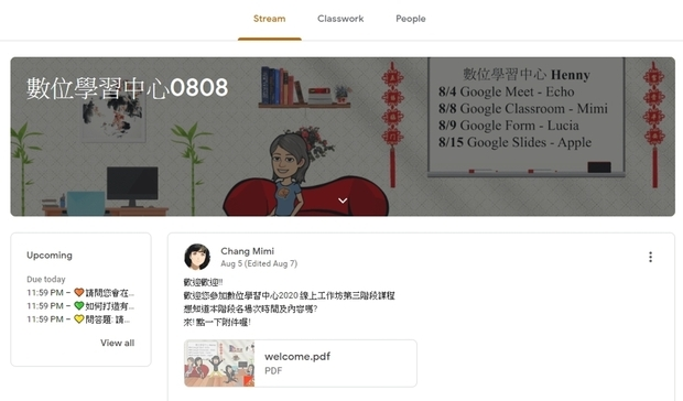 金山灣區華語文數位學習中心招生報名網頁。