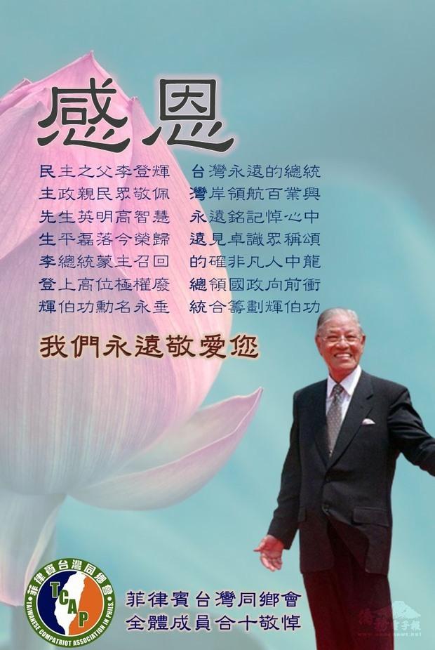 【追思李前總統31】開創民主格局 菲臺人感念李前總統