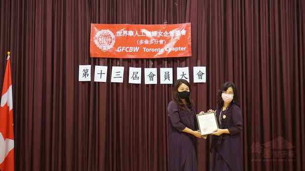 世界華人工商婦女企管協會多倫多分會新屆會長林桂珠(右)頒發感謝狀予卸任會長許惠貞(左)。
