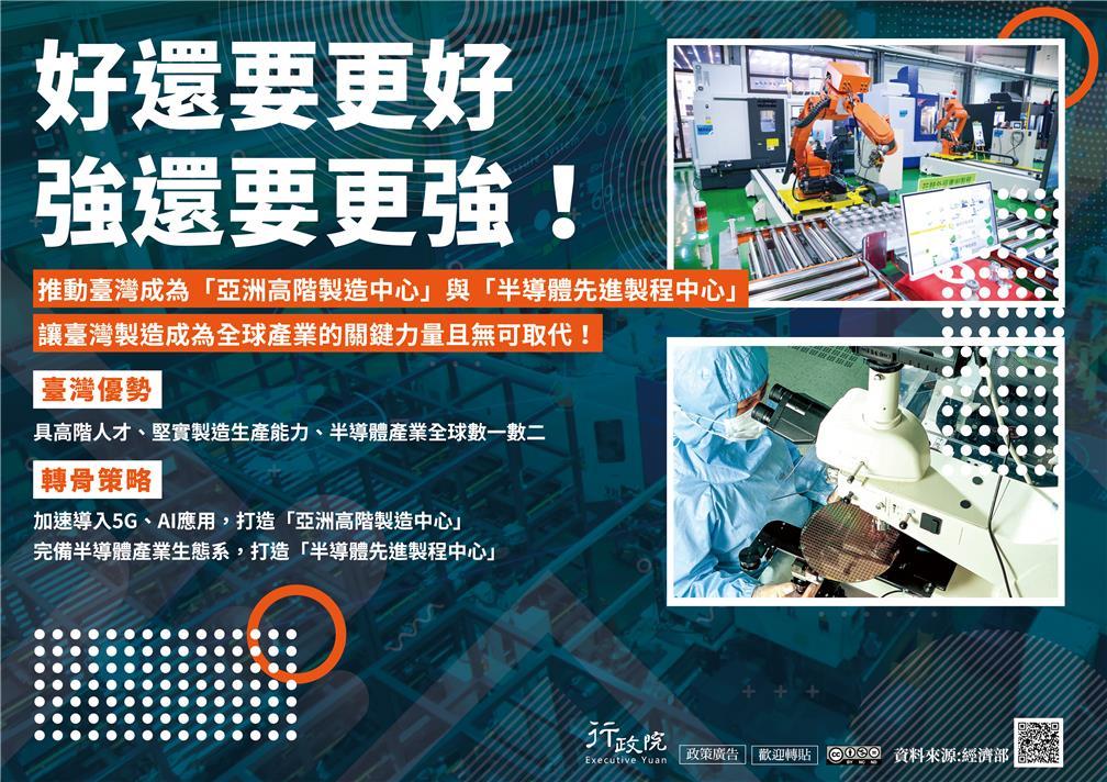 推動台灣成為「亞洲高階製造中心」與「半導體先進製程中心」.jpg