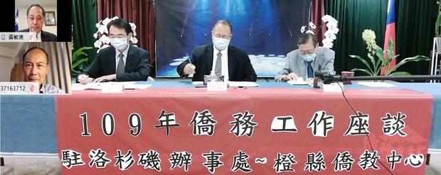 座談由黃敏境(左一上)遠距主持,(圖左二至左四)蔣翼鵬、許清松及張德芝在中心大禮堂會議直播現場,與從臺灣上線的杜武青(左一下),共同與僑學界出席代表展開座談。
