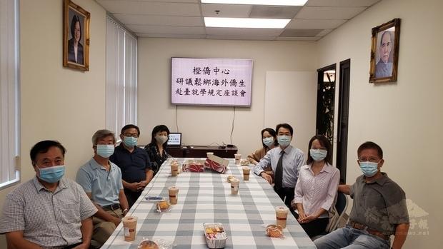 橙縣文教中心舉辦研議鬆綁海外僑生赴臺就學規定座談會。