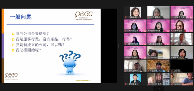 亞裔商業發展中心(PACE)三位顧問分享。