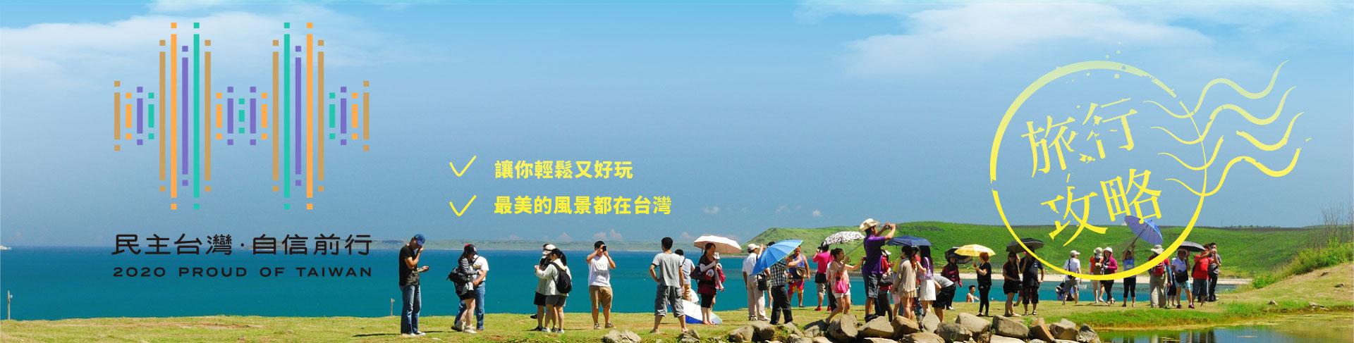 歡迎僑胞參加十月慶典旅遊