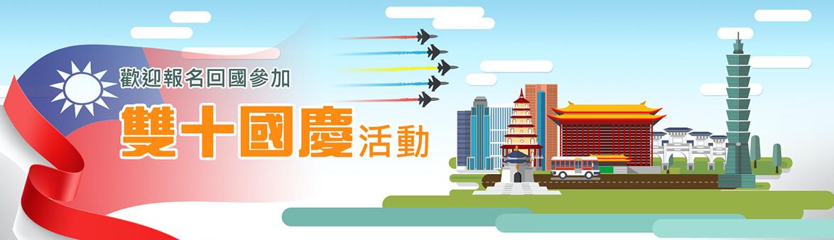 本會慶典活動線上報名系統已於9月1日正式開放,歡迎僑胞踴躍報名。