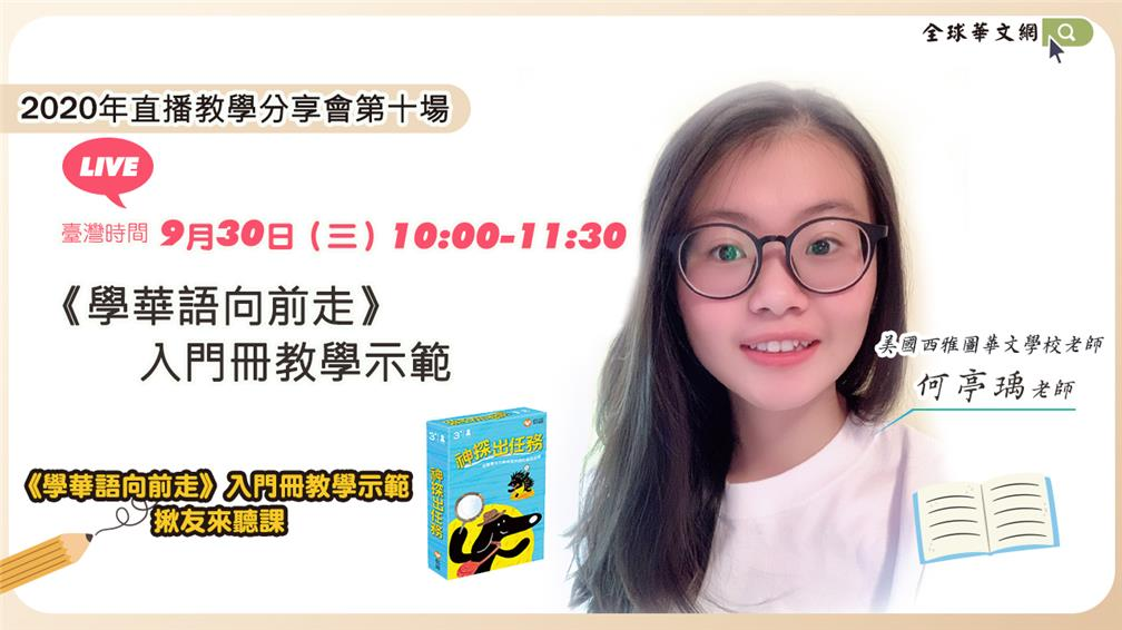 "New live video on ""Huayuworld.org"": Teaching Design of ""Let's Learn Chinese- Starter"""