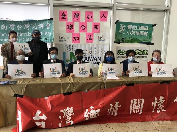 灣區僑社支持政府繼續推動參與聯合國案記者會。