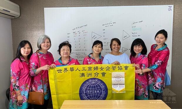 世界華人工商婦女企管協會澳洲分會捐贈愛心物資