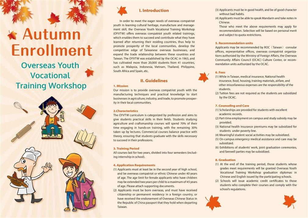Autumn enrollment for the 37th Overseas Youth Vocational Training Workshop