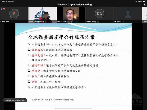 僑教中心主任孫國祥揭櫫僑委會推動「全球僑臺商產學合作服務方案」六大方向。