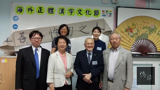 倫敦慈濟人文學校開放日 辦漢字文化節推正體字