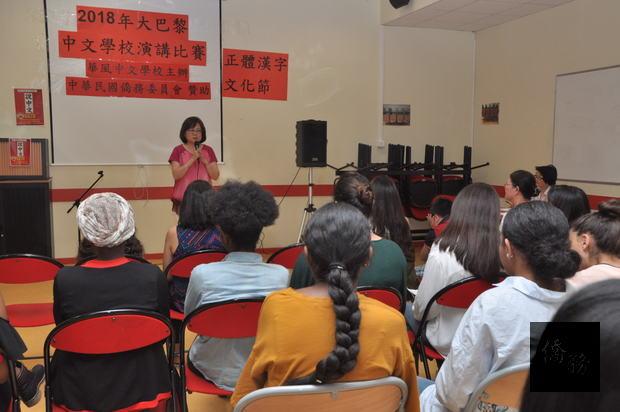 巴黎華風中文學校舉辦演講比賽