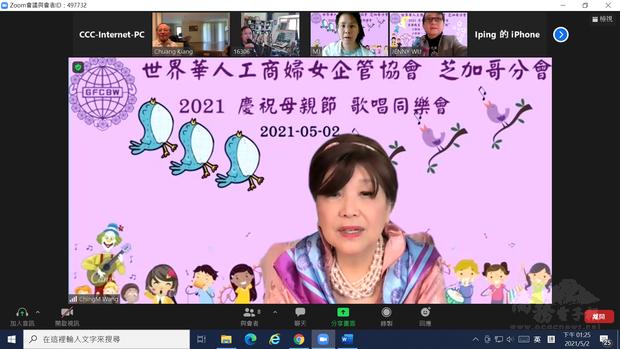 世界華人工商婦女企管協會芝加哥分會會長王慶敏歡迎大家熱情上線參與,並感謝其工作團隊的協助,讓這次活動能順利舉辦。