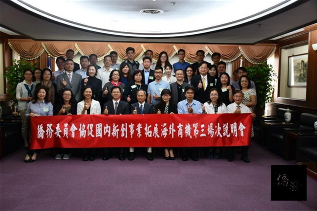 Photograph of OCAC Minister Wu Hsin-hsing and startup representatives