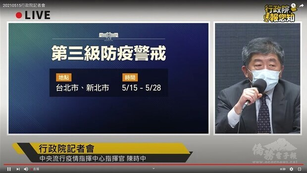 Health Minister Chen Shih-chung announces tightened measures against COVID-19. From the Cabinet