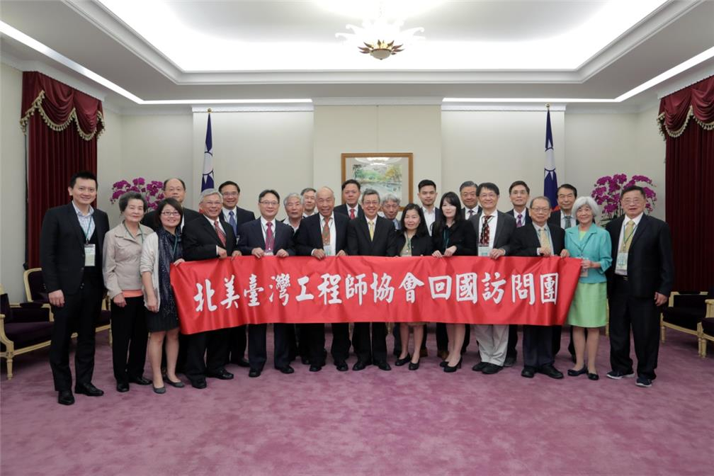 Taiwan Visiting Delegation of North America Taiwanese Engineering & Science Association