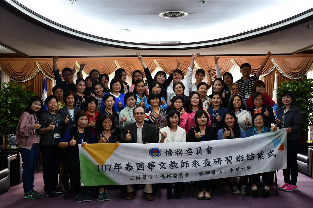 "The Closing Ceremony of the ""2018 OCAC Training Program for Mandarin Teachers from Thailand"""