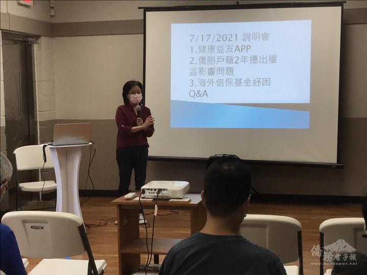 亞特蘭大文教中心主任賴麗瑩主持僑胞權益、海外信保及健康益友3項議題說明會