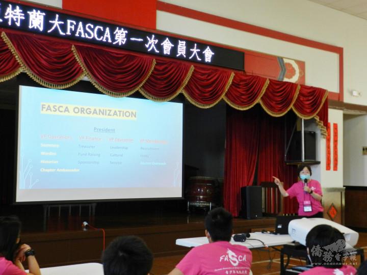 亞特蘭大分會諮詢導師戴念華主持會員大會,説明FASCA的宗旨、核心價值、會員職責、組織架構和年度活動。