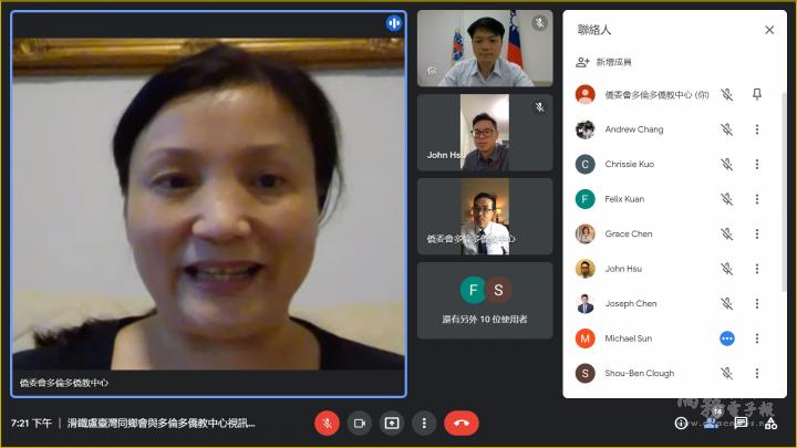 多倫多文教中心新任副主任徐沛宸上線自我介紹。