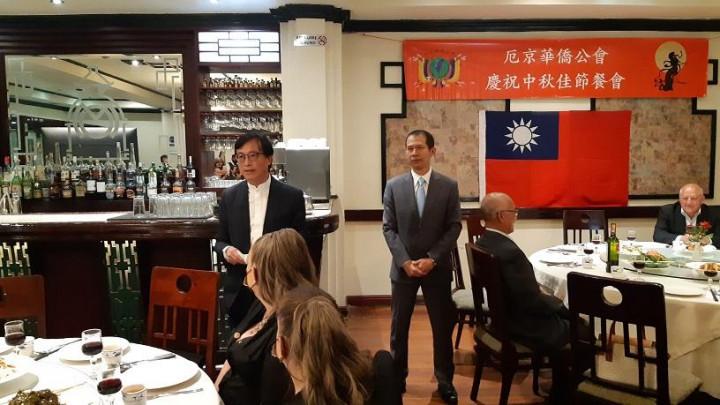 駐厄瓜多代表出席厄京華僑公會中秋節餐會