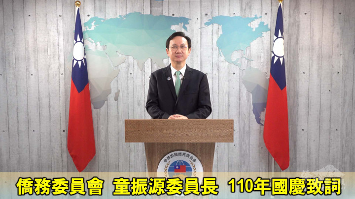 僑務委員會童振源委員長 110年國慶致詞