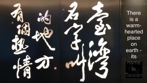 謝純娟自製影片截取畫面