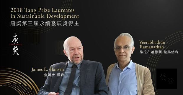 Hansen, Ramanathan win Tang Prize in sustainable development
