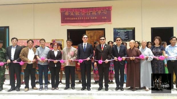 泰北孟安聖心中學舉行希文教學行政中心落成啟用