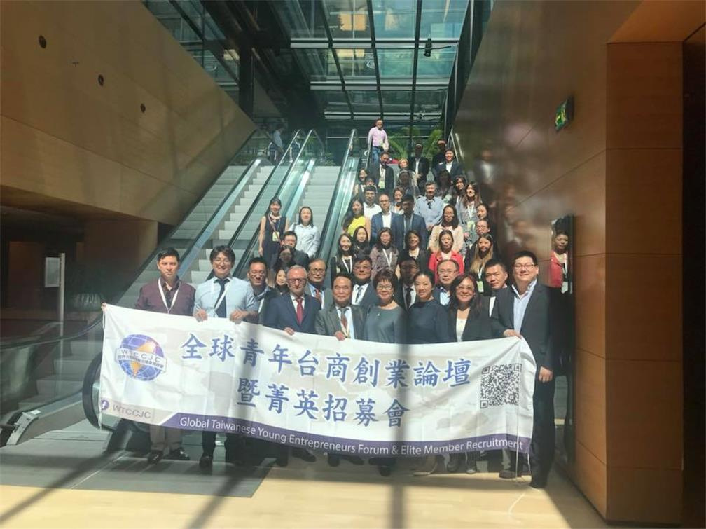 Global Taiwanese Young Entrepreneurs Forum & Elite Member Recruitment-Europe