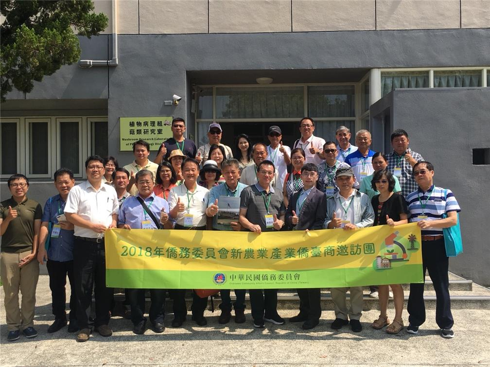 June 26: Visit to the Taiwan Agricultural Research Institute