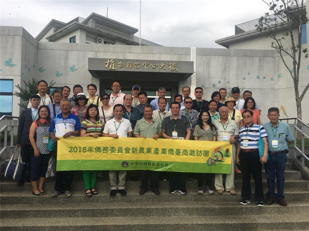 June 26: Visit to the Taiwan Seed Improvement and Propagation Station