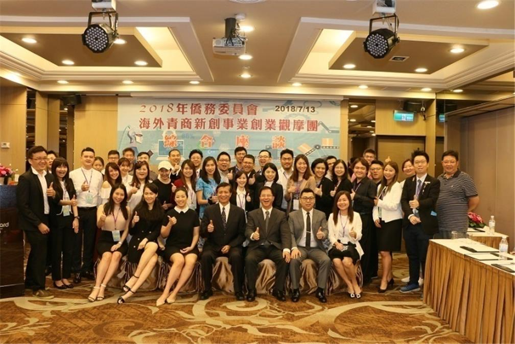 Overseas Compatriot Young Entrepreneurs Visit Taiwan OCAC Arranges Matching Event to Promote Investment in Startups in Taiwan