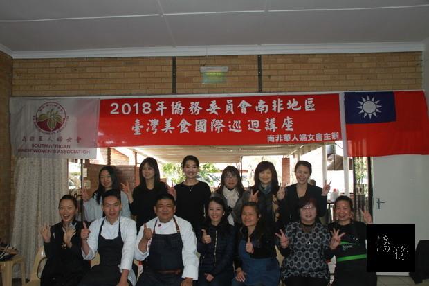 南非約堡地區臺灣美食國際講座講師與南非華人婦女會理監事們合影。