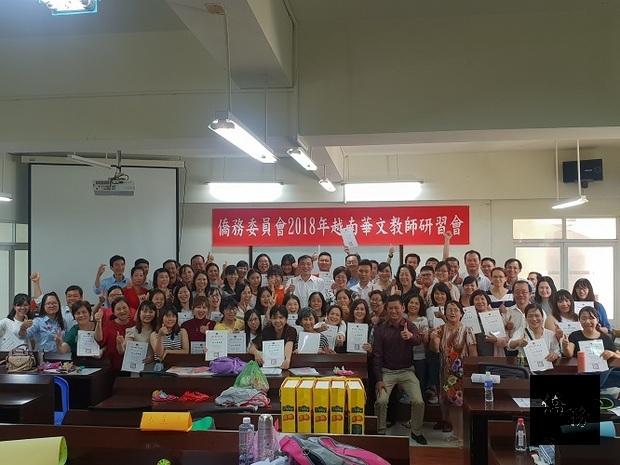 越南華語教師研習會於7月16日至7月20日於胡志明臺灣學校舉行,他們都認為2位講座所傳授的教學法,是越南華文教師較少見的,相信對於未來教授學生幫助很大,也非常感謝僑委會辦理本項研習活動。